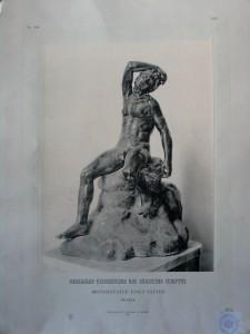 «Сатир». Ілюстрація зі штемпелем Археологічного кабінету